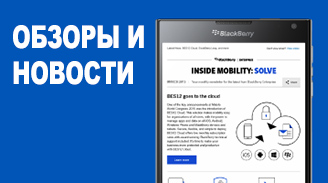 Новости о BlackBerry
